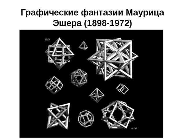 Графические фантазии Маурица Эшера (1898-1972)