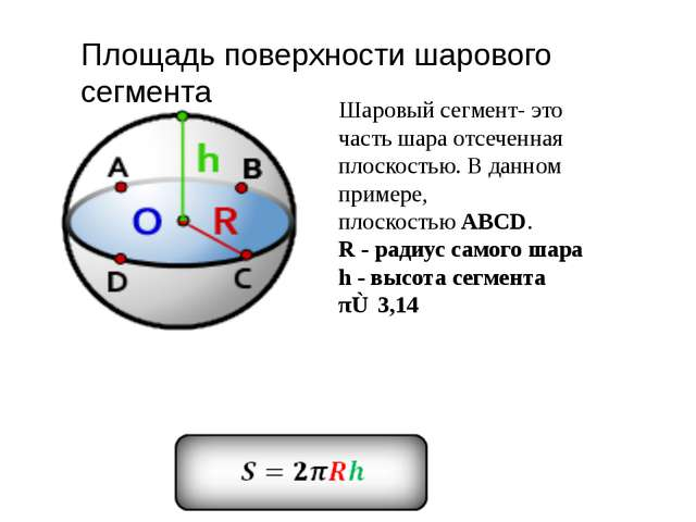 Шаровый сегмент- это часть шара отсеченная плоскостью. В данном примере, плос...