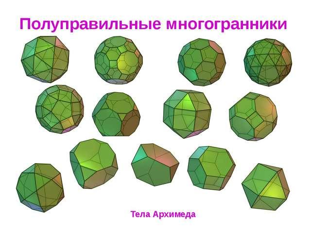 Полуправильные многогранники Тела Архимеда