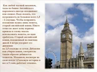 Как любой часовой механизм, часы на башне Английского парламента иногда опаз