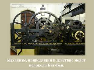 Механизм, приводящий в действие молот колокола Биг-Бен.