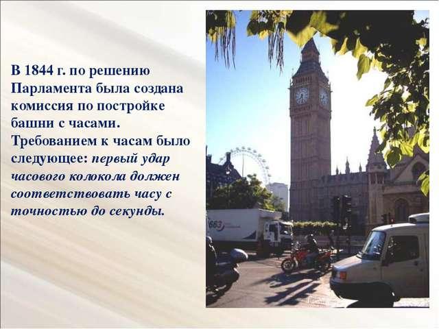В 1844 г. по решению Парламента была создана комиссия по постройке башни с ча...