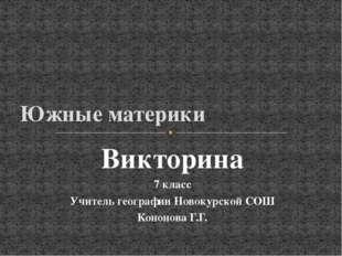 Южные материки Викторина 7 класс Учитель географии Новокурской СОШ Кононова