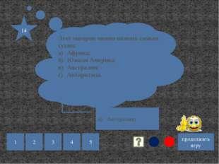 22 продолжить игру 1 2 5 4 3 Кебрачо - это: а)дерево, произрастающее в эква