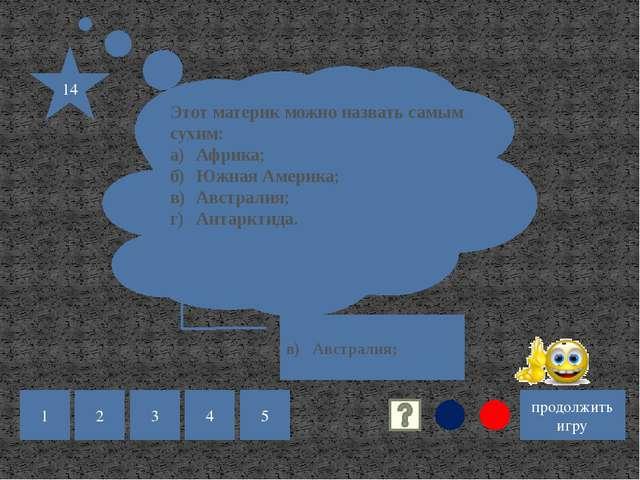 22 продолжить игру 1 2 5 4 3 Кебрачо - это: а)дерево, произрастающее в эква...
