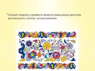 Основой татарского орнамента является самая разная цветочная растительность: