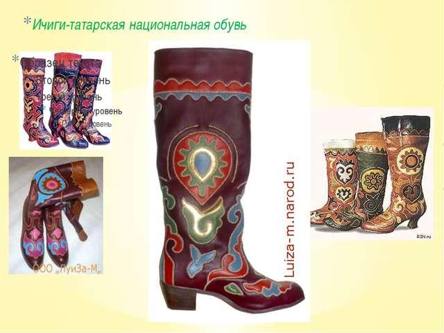 Ичиги-татарская национальная обувь