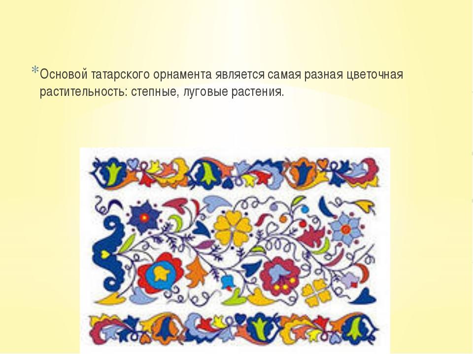 Основой татарского орнамента является самая разная цветочная растительность:...
