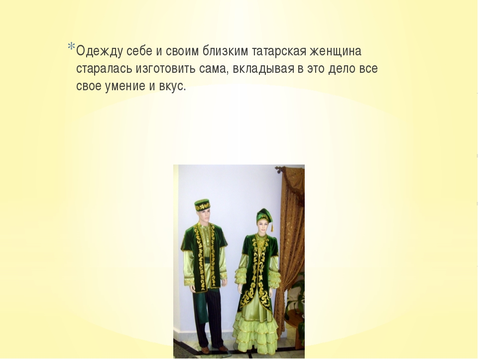 Одежду себе и своим близким татарская женщина старалась изготовить сама, вкла...