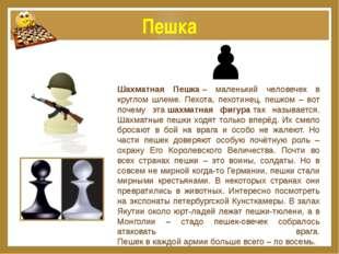 Пешка Шахматная Пешка– маленький человечек в круглом шлеме. Пехота, пехотине