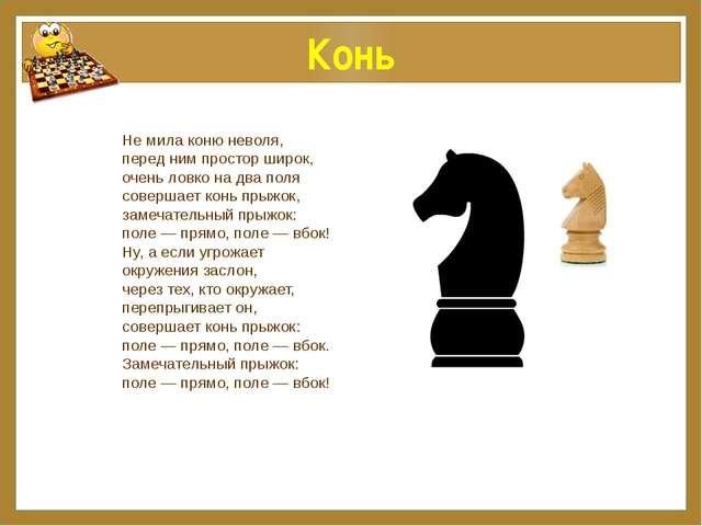 Конь Не мила коню неволя, перед ним простор широк, очень ловко на два поля со...
