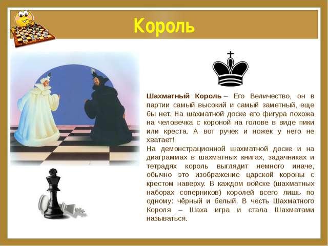 Король Шахматный Король– Его Величество, он в партии самый высокий и самый з...