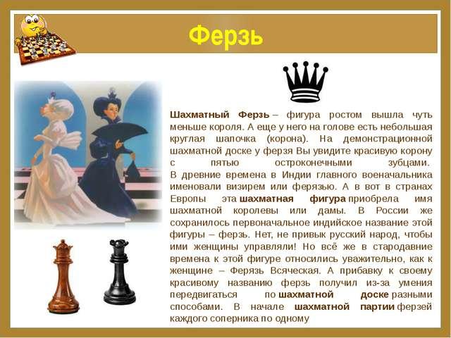 Ферзь Шахматный Ферзь– фигура ростом вышла чуть меньше короля. А еще у него...