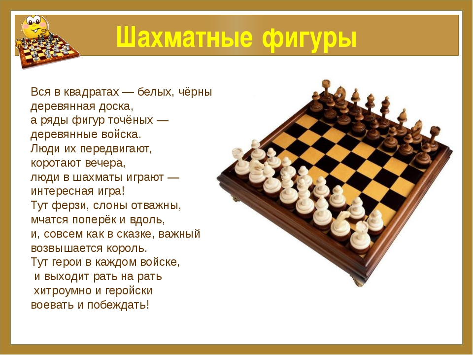 Шахматные фигуры Вся в квадратах — белых, чёрных — деревянная доска, а ряды ф...