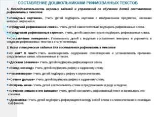 СОСТАВЛЕНИЕ ДОШКОЛЬНИКАМИ РИФМОВАННЫХ ТЕКСТОВ 1. Последовательность игровых з