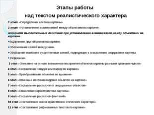 Этапы работы над текстом реалистического характера 1 этап «Определение состав