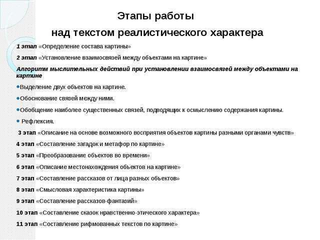 Этапы работы над текстом реалистического характера 1 этап «Определение состав...