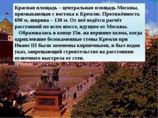 Красная площадь – центральная площадь Москвы, примыкающая с востока к Кремлю.