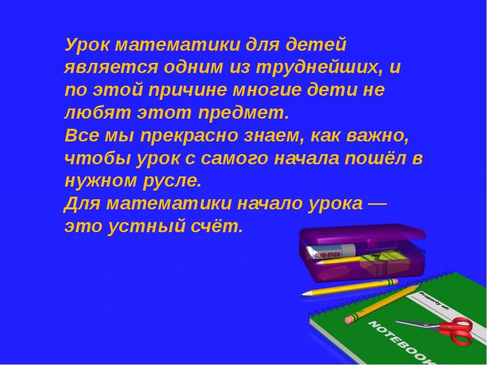 Урок математики для детей является одним из труднейших, и по этой причине мн...
