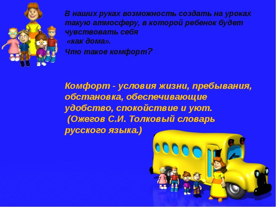 В наших руках возможность создать на уроках такую атмосферу, в которой ребен...
