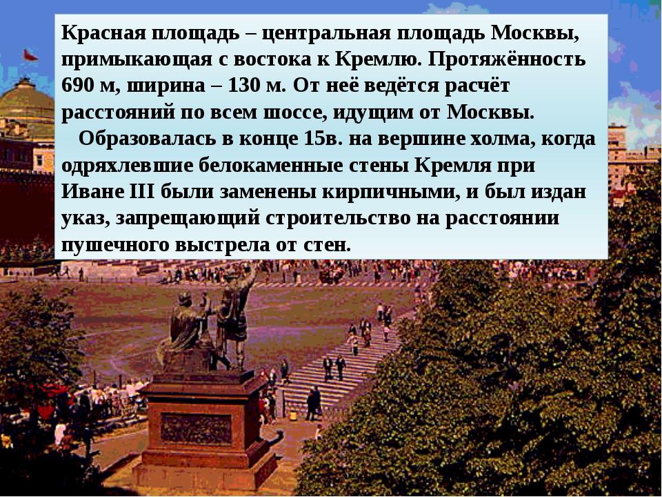 Красная площадь – центральная площадь Москвы, примыкающая с востока к Кремлю....