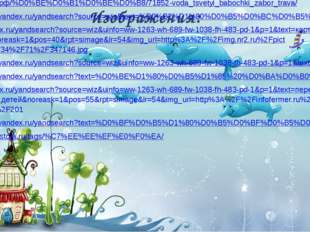 Изображения: http://гудфон.рф/%D0%BE%D0%B1%D0%BE%D0%B8/71852-voda_tsvetyi_bab