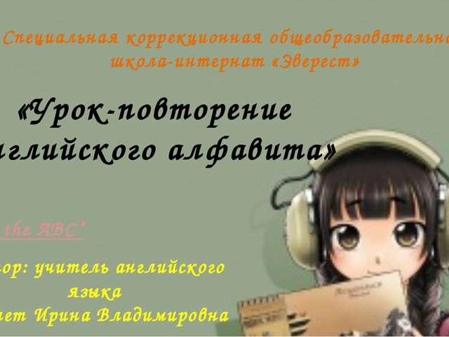 Специальная коррекционная общеобразовательная школа-интернат «Эверест» «Урок-...