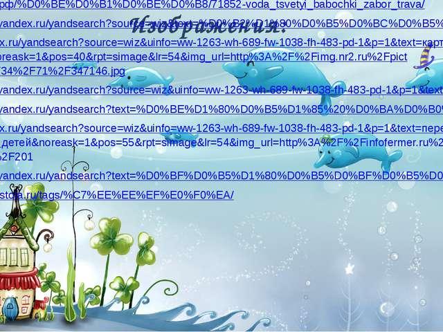 Изображения: http://гудфон.рф/%D0%BE%D0%B1%D0%BE%D0%B8/71852-voda_tsvetyi_bab...