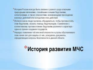 История развития МЧС История России всегда была связана с разного рода опасны