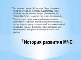 История развития МЧС Так, например, в конце XV века при Иване III возникает п