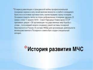 История развития МЧС В период революции и гражданской войны профессиональная