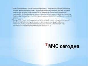 МЧС сегодня В настоящее время МЧС России или более официально - Министерство