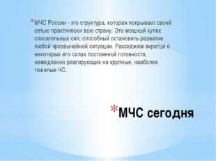 МЧС сегодня МЧС России - это структура, которая покрывает своей сетью практич