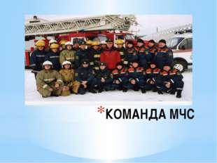 КОМАНДА МЧС