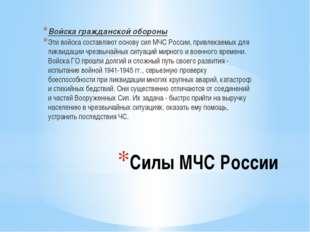 Силы МЧС России Войска гражданской обороны Эти войска составляют основу сил