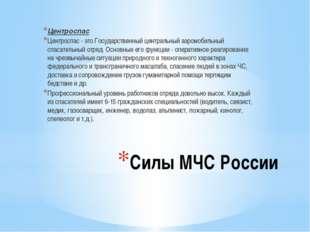 Силы МЧС России Центроспас Центроспас - это Государственный центральный аэро