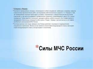Силы МЧС России Спецназ «Лидер» Случаются чрезвычайные ситуации, отличающиес