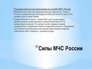 Силы МЧС России Государственная противопожарная служба МЧС России Огненная с