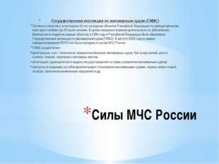 Силы МЧС России Государственная инспекция по маломерным судам (ГИМС) Согласн