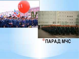 ПАРАД МЧС