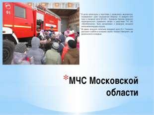 МЧС Московской области В целях пропаганды и подготовки к проведению мероприят
