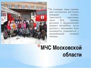 МЧС Московской области На площадке перед зданием депо выстроилась для показа