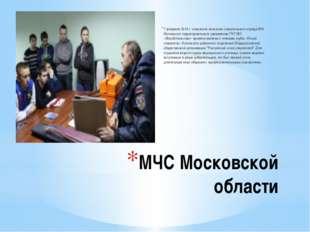 МЧС Московской области 7 февраля 2014 г. спасатели поисково-спасательного отр