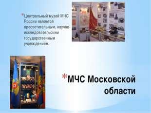 МЧС Московской области Центральный музей МЧС России является просветительным,