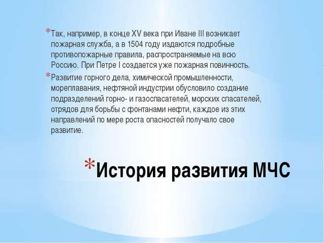 История развития МЧС Так, например, в конце XV века при Иване III возникает п...