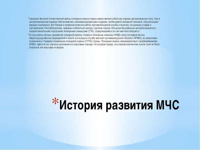 История развития МЧС Накануне Великой Отечественной войны пожарная охрана стр...