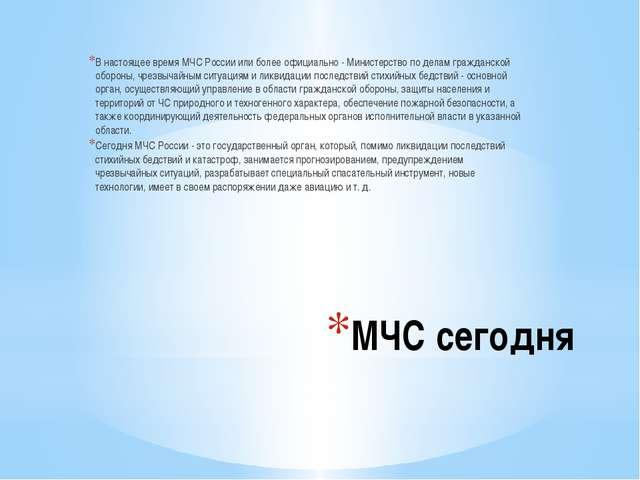 МЧС сегодня В настоящее время МЧС России или более официально - Министерство...