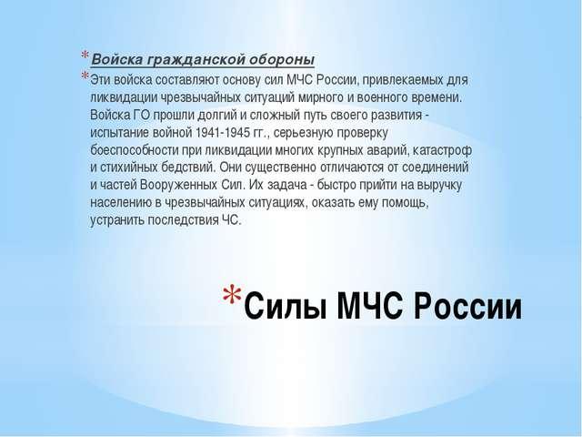 Силы МЧС России Войска гражданской обороны Эти войска составляют основу сил...