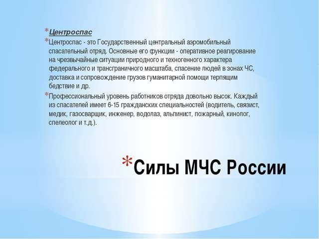 Силы МЧС России Центроспас Центроспас - это Государственный центральный аэро...