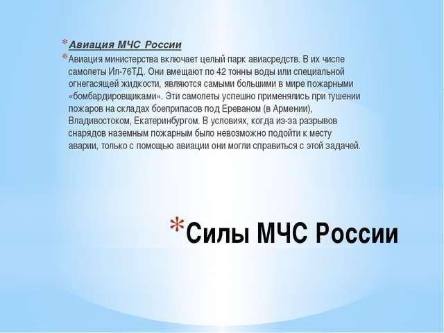 Силы МЧС России Авиация МЧС России Авиация министерства включает целый парк...